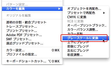 [編集(フィルター)]→[カラーを編集]→[グレースケールに変換]