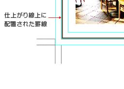 仕上がり線上に配置された罫線
