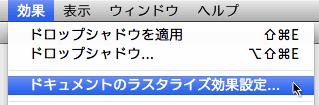 効果→ドキュメントのラスタライズ効果設定