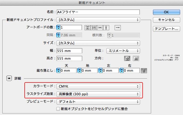 Illustrator新規ドキュメント設定