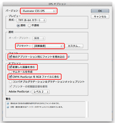illustratorCS4〜CS6の場合