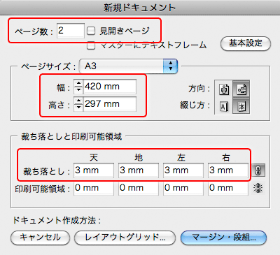 新規ドキュメントのサイズ設定(2つ折・A4仕上がりの場合)
