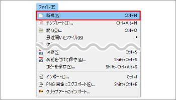 ファイルメニュー[新規]から新規ファイルを作成