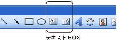 テキストボックス