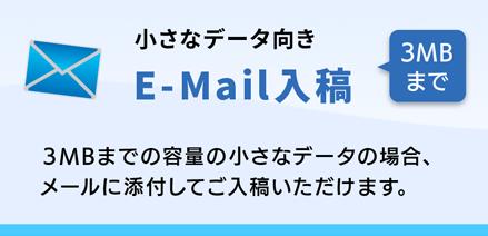 E-Mail入稿