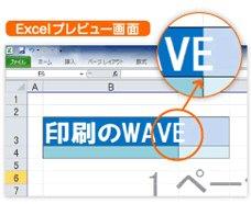 Excelプレビュー画面