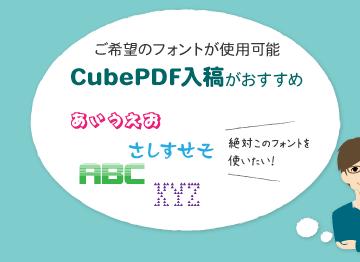 ご希望のフォントが使用可能CubePDF入稿がおすすめ