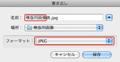 [フォーマット]:JPEG(jpg)