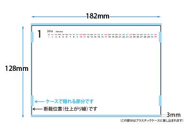 卓上カレンダー印刷B6サイズ