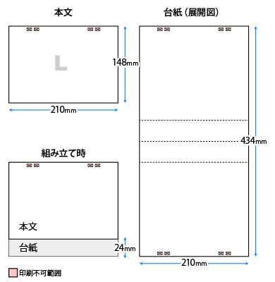 卓上ECOリング綴じカレンダー印刷Lサイズ