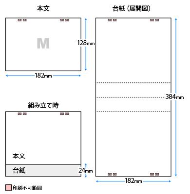 卓上ECOリング綴じカレンダー印刷Mサイズ