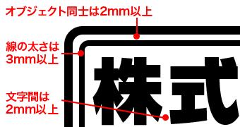 線の太さは1mm以上、オブジェクト同士は2mm以上離してください