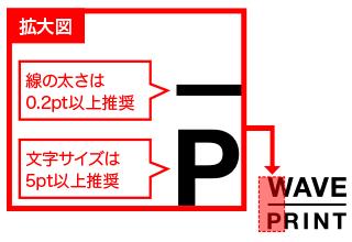 デコ(凸)印刷の文字と線のサイズ設定
