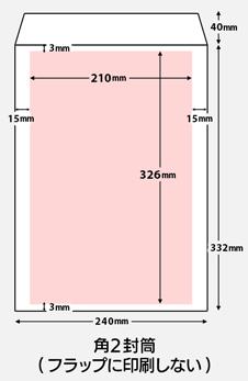 角2封筒(フラップに印刷しない)の印刷可能範囲