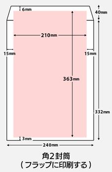 角2封筒(フラップに印刷する)の印刷可能範囲
