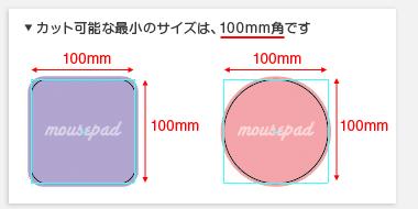 最小は30mm角までの断裁が可能