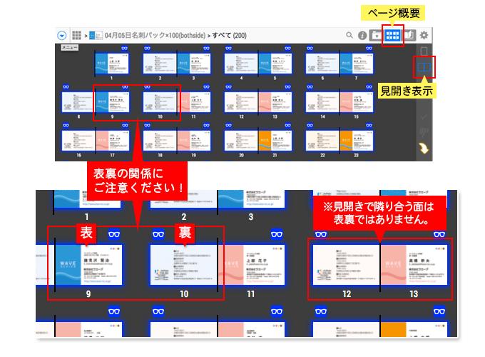 PDF Web校正入稿の画面操作について