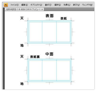 折りパンフレットを作成する前に行うIllustratorの初期設定