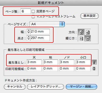 単ページデータの新規ドキュメントのサイズ設定(A4冊子6ページの場合)