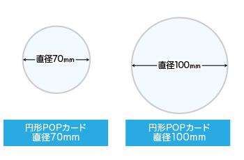 POPカード円形のサイズと形状