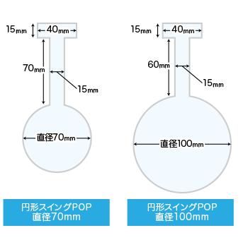 スイングPOPの円形サイズと形状
