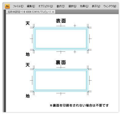Illustratorでチケット印刷用のデータ作成に係る初期設定