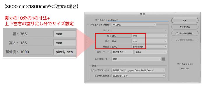 Photoshopデータのサイズ設定について