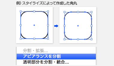 アピアランス効果で作成したカットパスは、アピアランスの分割をしてください