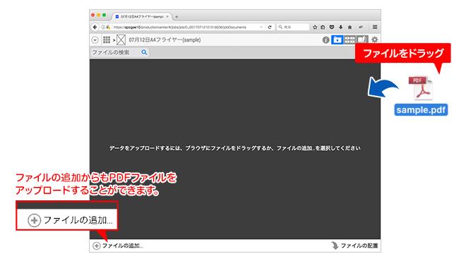 PDFファイルをアップロード