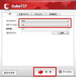 CubePDFウインドウの設定
