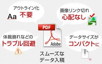 快適・安全なデータ入稿「PDF入稿」