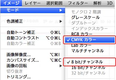 [イメージ]→[モード]→[CMYKカラー]、階調[8bit/チャンネル]