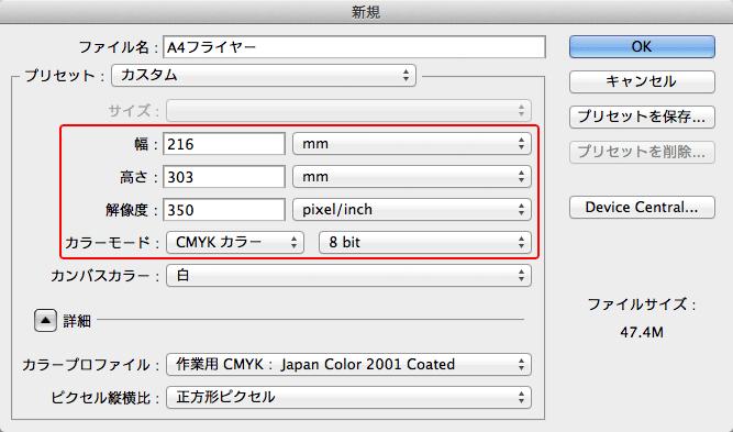 Photoshop新規ドキュメント設定