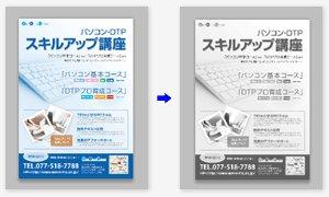 モノクロ印刷の場合は、モノクロ・グレーに変換してください