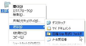 データの圧縮方法 windowsの場合