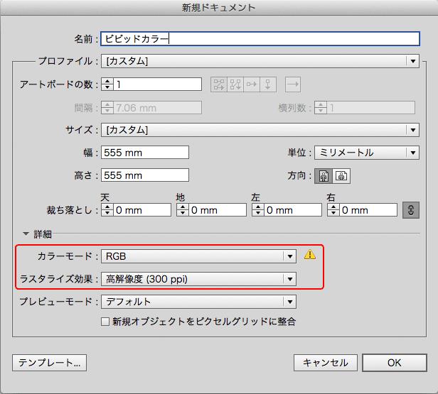 Illustratorビビッドカラー新規ドキュメント設定