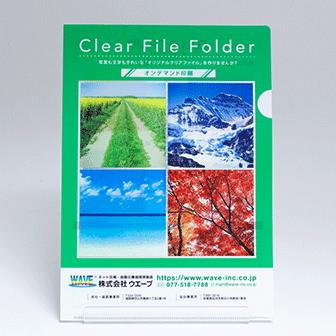 クリアファイル(オンデマンド印刷/ポリプロピレン 半透明)