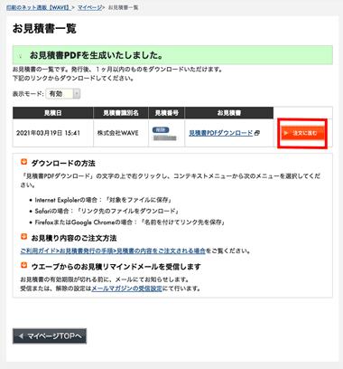 お見積書PDF発行履歴画面