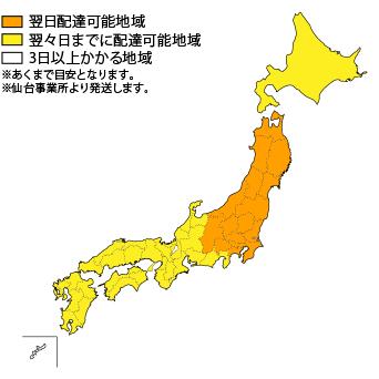 仙台事業所発:弊社指定便お届目安