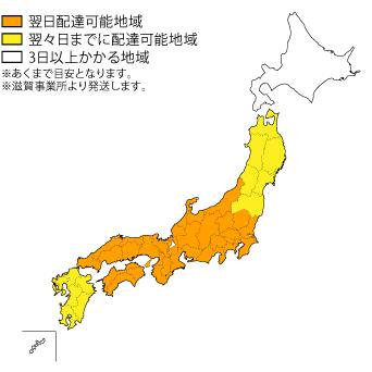 滋賀事業所発:弊社指定便お届目安
