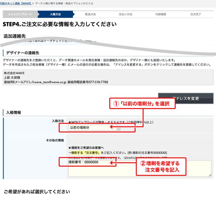 注文フォームでの増刷/再注文のご利用方法