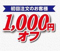 今なら初回購入特典として1000円OFFクーポン進呈中!
