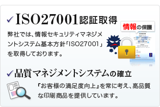 ISO27001認証取得/品質マネジメントシステムの確立