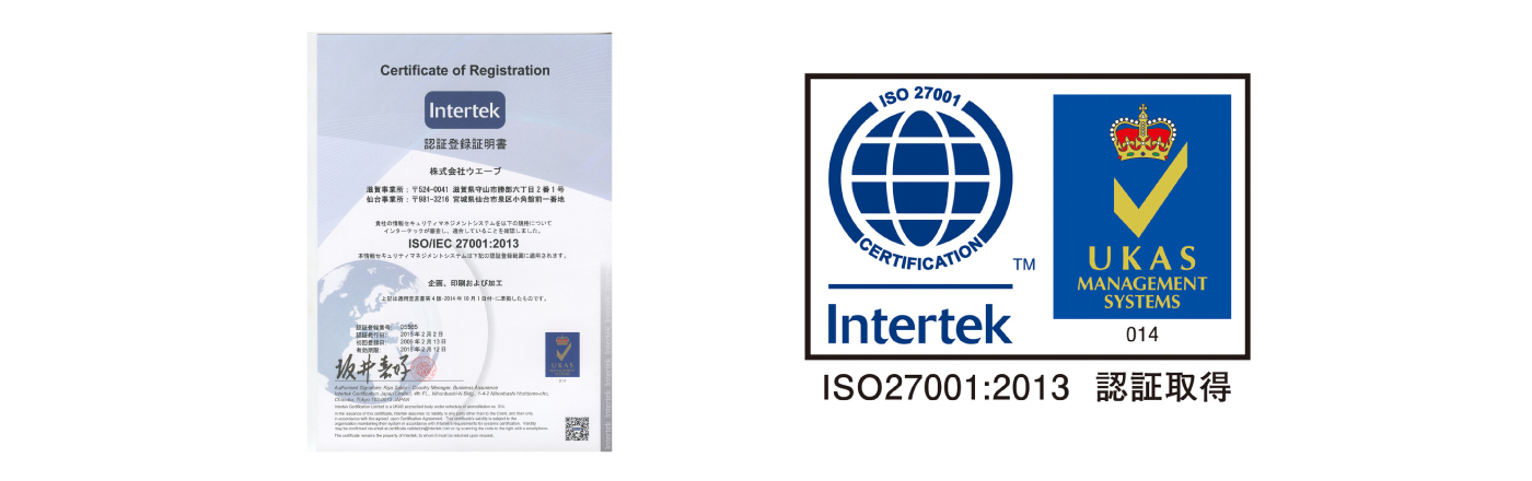 ISO27001取得