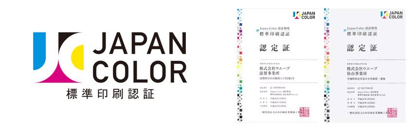 Japan Color認証