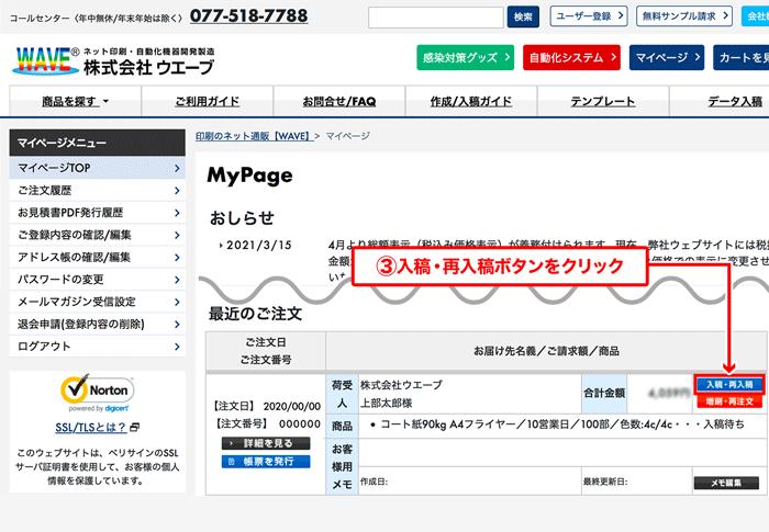 「増刷・再注文」ボタンをクリック
