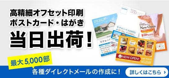 ポストカード・はがき最大5000部まで当日出荷!