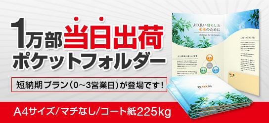 A4サイズの紙製ポケットフォルダーも10,000部まで当日出荷