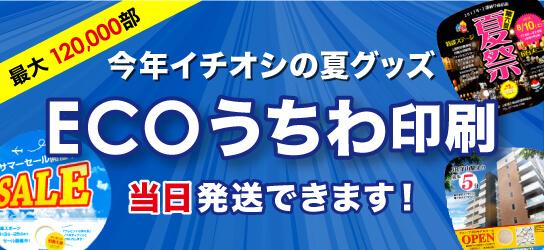ECOうちわ印刷、当日出荷にご対応!