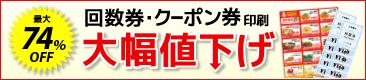 回数券/クーポン券印刷価格改定